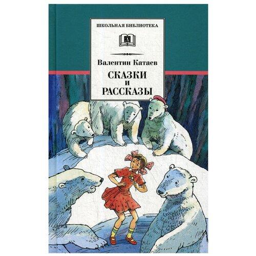 Купить Катаев В. Школьная библиотека. Сказки и рассказы , Детская литература, Детская художественная литература