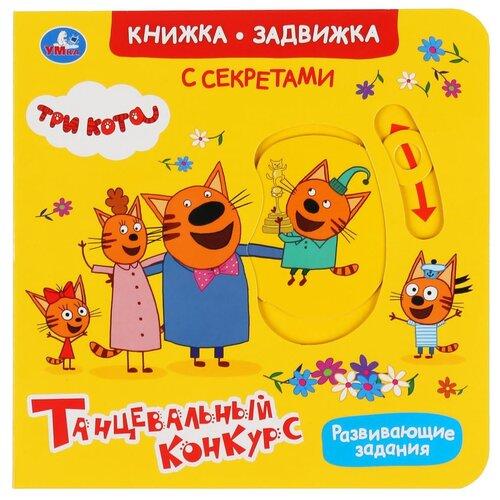 Книжка-задвижка с триггером Умка Танцевальный конкурс, Три кота, 160*160 мм, 8 страниц (9785506036708)