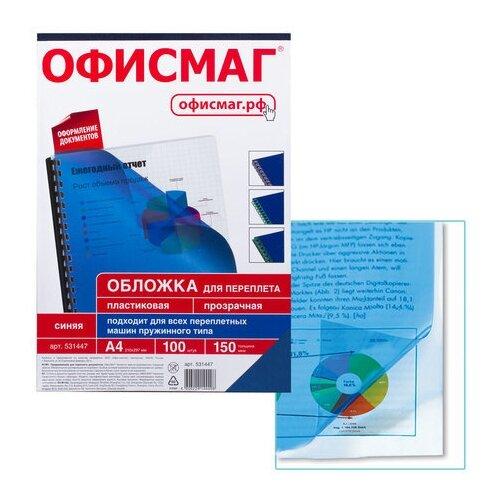 Обложки для переплета ОФИСМАГ 100 шт. А4 пластик 150 мкм прозрачно-синие 531447