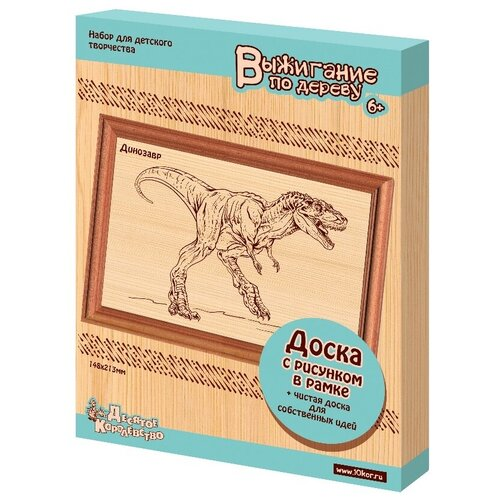 Десятое королевство Набор для выжигания Динозавр недорого