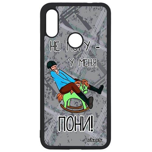 """Чехол для телефона Redmi Note 7, """"Не могу - у меня пони!"""" Пародия Шутка"""
