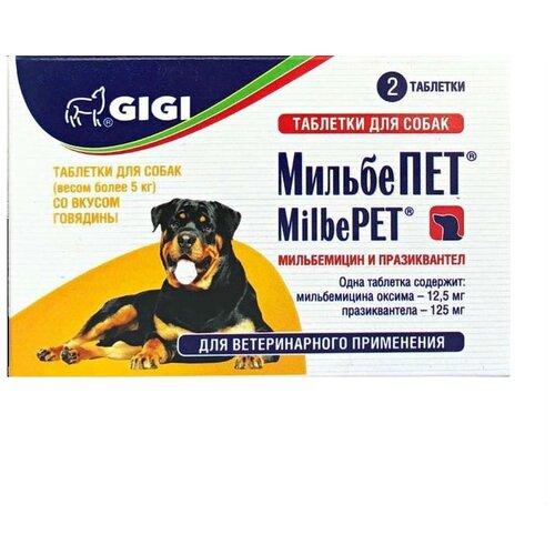 GiGi МильбеПет таблетки для крупных собак, 125 мг 2 таблетки