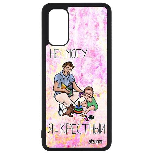 """Чехол для телефона Galaxy S20, S20 5G, """"Не могу - стал крестным!"""" Семья Шутка"""