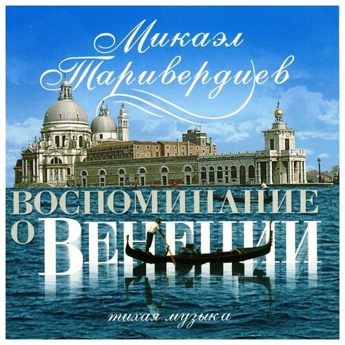 Bomba Music Микаэл Таривердиев. Воспоминание о Венеции (виниловая пластинка) виниловая пластинка микаэл таривердиев ночные забавы тихая музыка