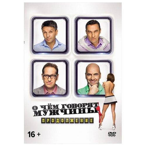 О чём говорят мужчины: Продолжение (DVD)