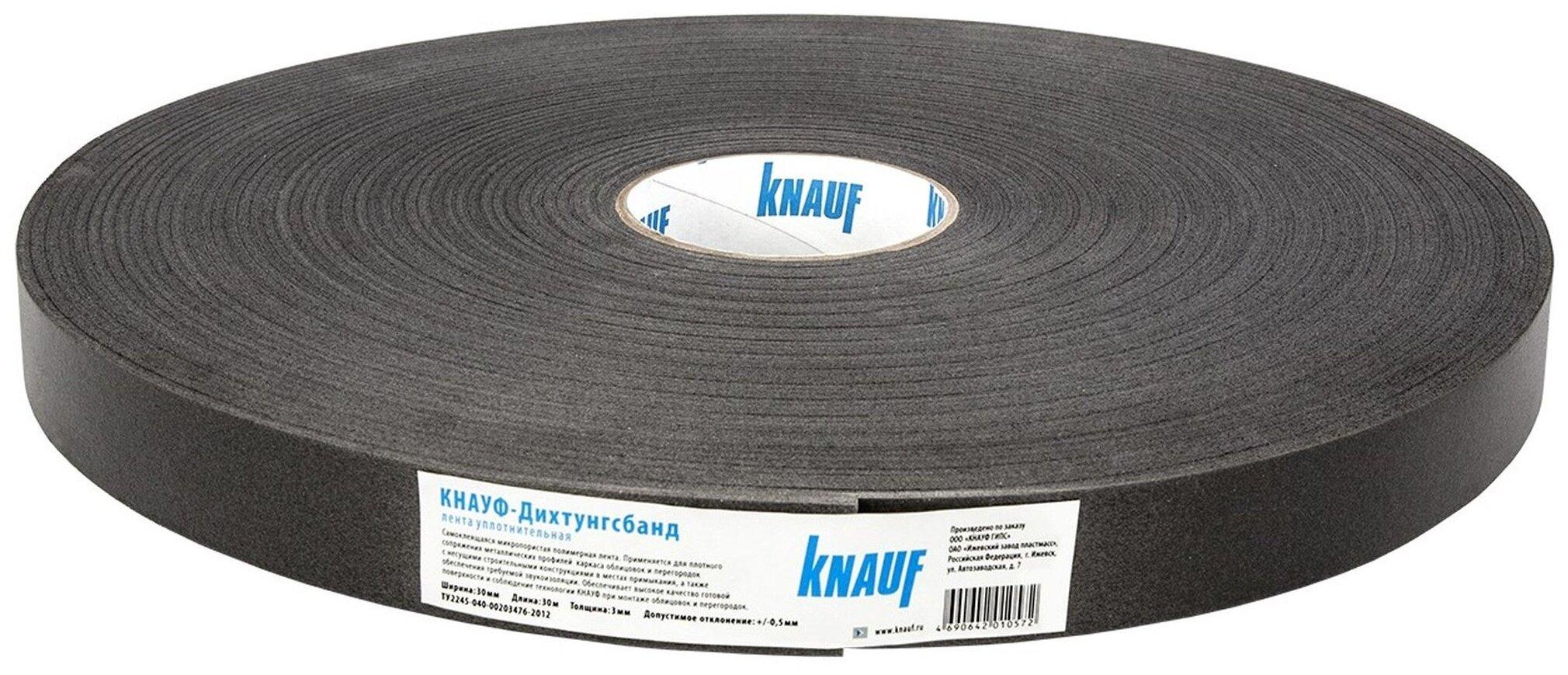 Уплотнительная лента KNAUF Дихтунгсбанд 30 мм