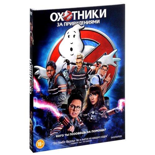 Охотники за привидениями (DVD)