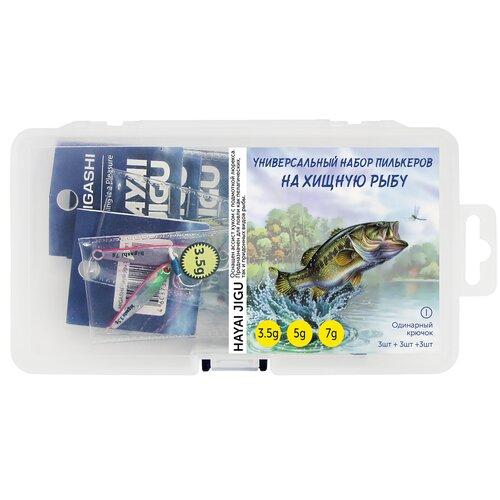 Универсальный набор пилькеров на хищную рыбу, Hayai jigu 5g, 3 шт.; Hayai jigu 3.5g, 3 шт.; Hayai jigu 7g, 3 шт.;