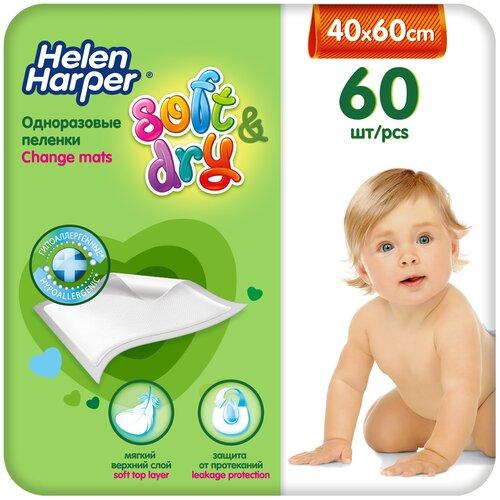 Одноразовые пеленки Helen Harper Soft & Dry 40х60 60 шт. helen harper пеленки helen harper baby детские впитывающие 60 90 10шт