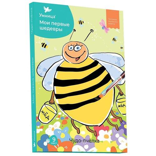 Купить Мои первые шедевры. Чудо-пчёлка, Умница, Книги для малышей
