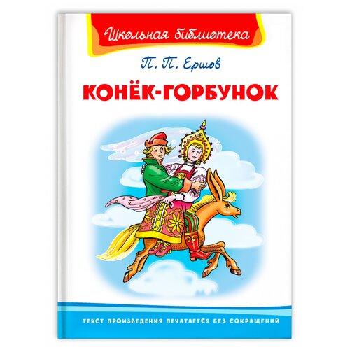 Ершов П.П.