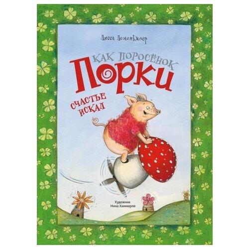 Купить Лисса Леменкюлер Как поросёнок Порки счастья искал , Стрекоза, Детская художественная литература