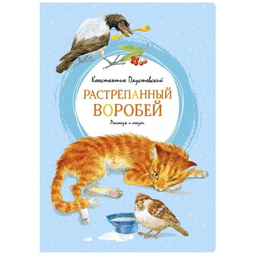 Купить Константин Паустовский Растрёпанный воробей , Махаон, Детская художественная литература