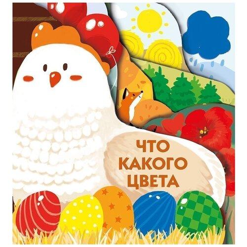 Купить Что какого цвета, Стрекоза, Книги для малышей