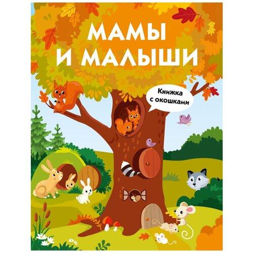 Купить Книжка с окошками. Мамы и малыши, Стрекоза, Книги для малышей