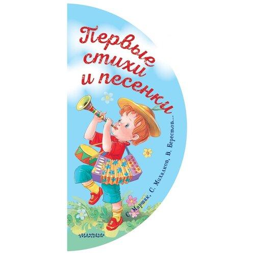 Михалков С. В., Берестов В. Д., Маршак С. Я.