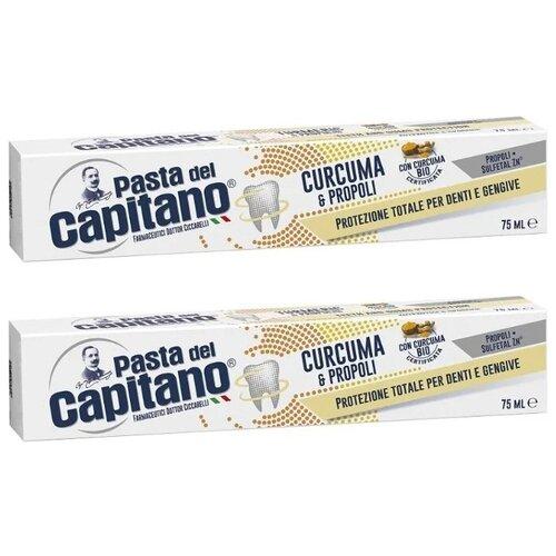 Купить Зубная паста Pasta del Capitano Куркума и прополис, 75 мл, 2 шт.
