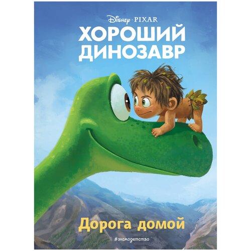 Хороший динозавр. Дорога домой