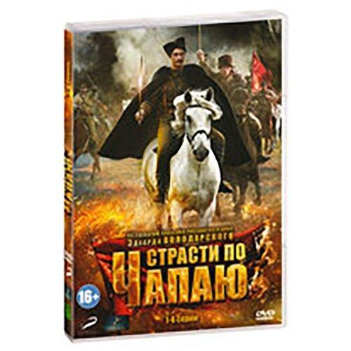 Страсти по Чапаю (серии 1-6) (DVD)
