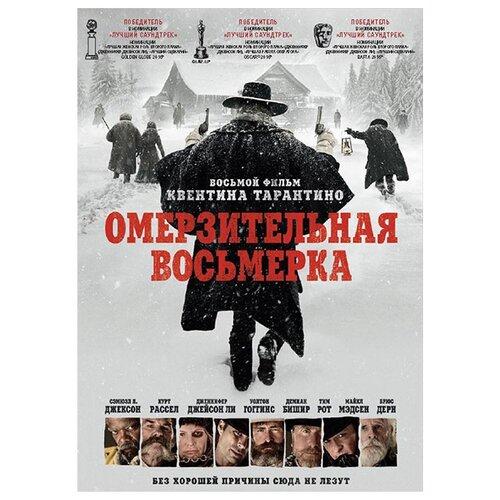 Омерзительная восьмерка (DVD)