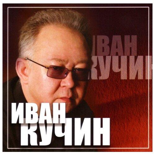 Иван Кучин. Золотые хиты (CD)