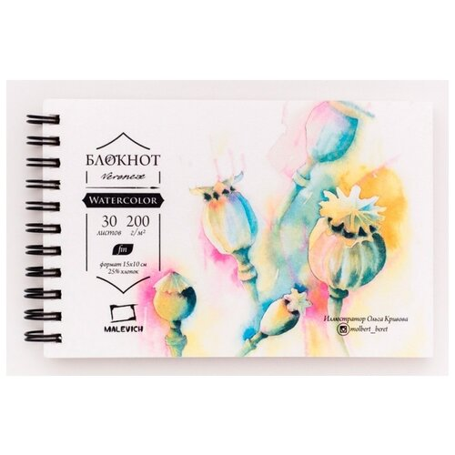 Купить Блокнот для акварели Малевичъ Veronese Fin 15 х 10 см (10x15 см), 200 г/м², 30 л., Альбомы для рисования