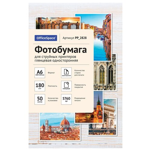 Фото - Бумага OfficeSpace A6 PP_2828 180 г/м² 50 лист., белый бумага revcol a6 127760 200 г м² 500 лист белый
