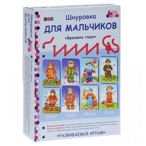 Шнуровка Русское слово Времена года для мальчиков голубой/зеленый