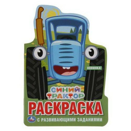 Купить Раскраска УМка Синий трактор (развивающая раскраска с вырубкой в виде персонажа), Умка, Раскраски