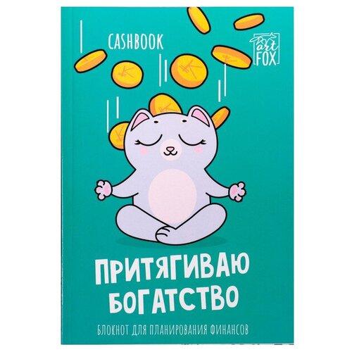 Блокнот ArtFox Денежный кот, А6, 68 листов 4201508