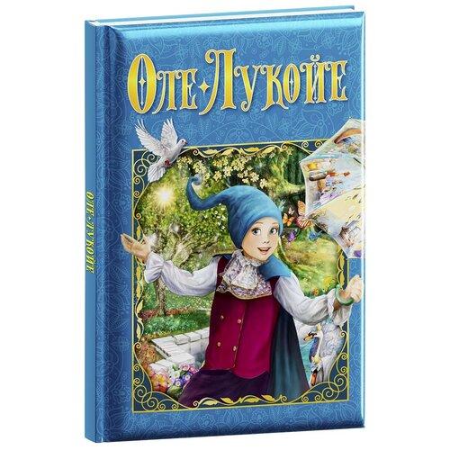 Любимые сказки. Оле-Лукойе. Развивающая книга