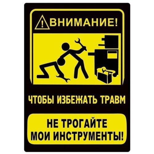 """Табличка TPS034 """"Не трогать"""" пластик 3 мм30*195 см"""