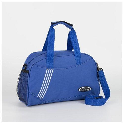 Сумка спорт Фитнес, 43*14*33см, отд на молнии, н/карман, ручка, длин ремень, ярко синий 5119923