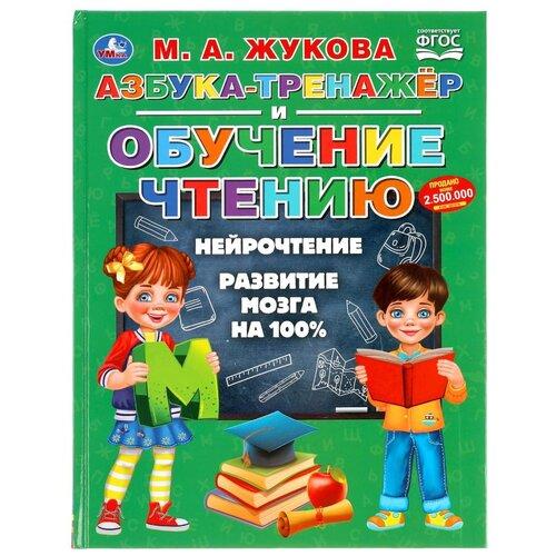 Купить Жукова М. А. Азбука-тренажёр и обучение чтению , Умка, Учебные пособия
