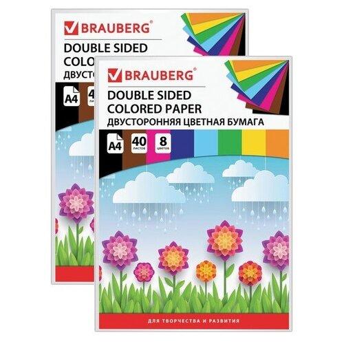 Купить Цветная бумага тонированная в массе BRAUBERG, A4, 40 л., 8 цв. 2 наборов в уп., Цветная бумага и картон