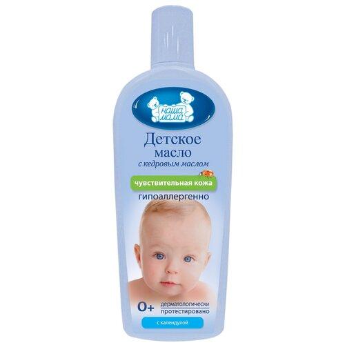 Наша мама Детское масло для ухода и массажа для чувствительной и проблемной кожи, 125 мл
