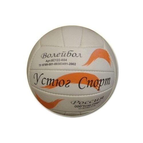 Мяч волейбольный 'Великий Устюг', кожзаменитель :6С122-К 64