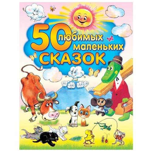 Купить 50 любимых маленьких сказок, Малыш, Книги для малышей