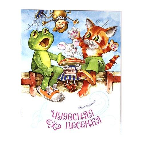 Чудесная песенка, изд. Д. Харченко