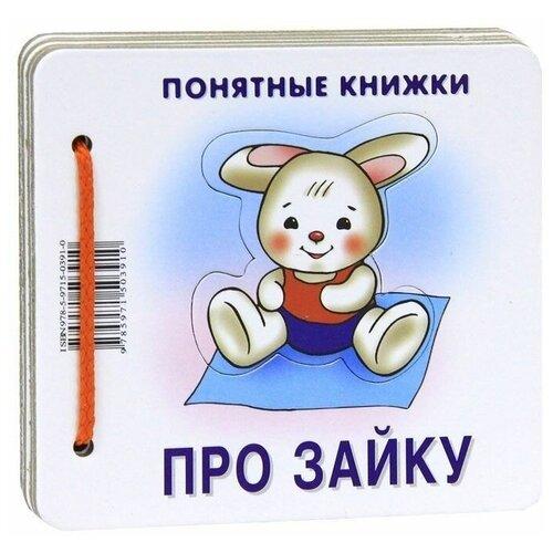 Купить Разенкова Ю. Понятные книжки. Про Зайку , Карапуз, Книги для малышей