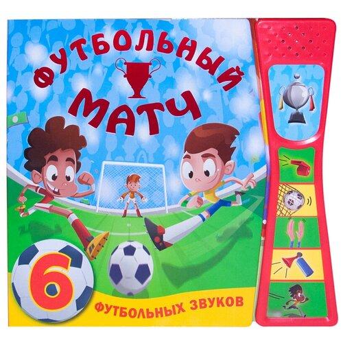 Купить Мозалева О. Книжка со звуками. Футбольный матч , Мозаика-Синтез, Книги для малышей