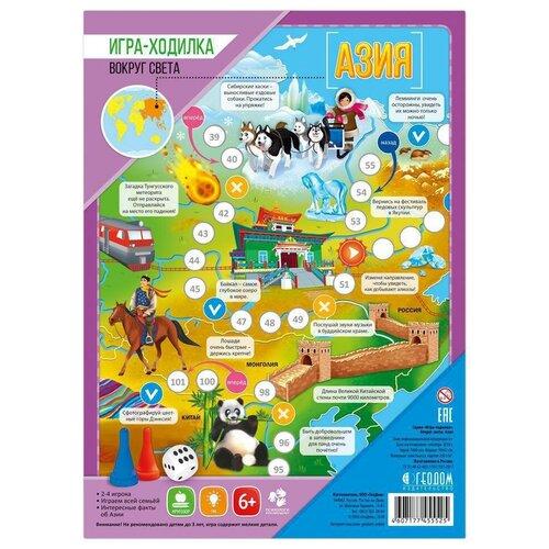 Настольная игра ГеоДом Вокруг света. Азия настольная игра геодом вокруг света южная америка