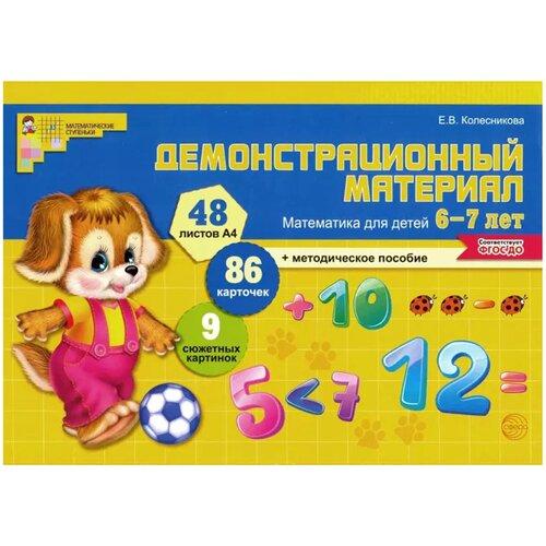 Книга Творческий Центр СФЕРА Математика для детей 6—7 лет. Демонстрационный материал
