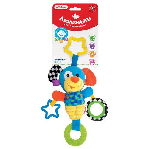 Фото - Подвесная игрушка Азбукварик Щенок Люленьки голубой/зеленый подвесная игрушка азбукварик зайчонок люленьки желтый голубой