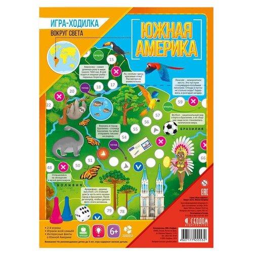 Настольная игра ГеоДом Вокруг света. Южная Америка настольная игра геодом вокруг света южная америка