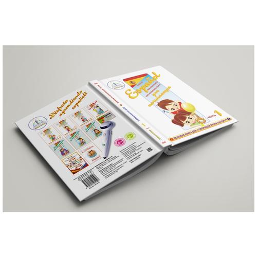 Набор книг для говорящей ручки Знаток II Курс испанского языка из 4х книг
