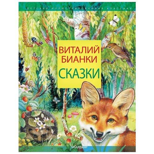Купить Бианки В.В. Сказки , Малыш, Детская художественная литература