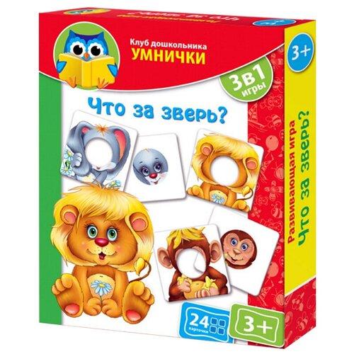 Фото - Настольная игра Vladi Toys Что за зверь? VT1306-05 настольная игра vladi toys мир машин