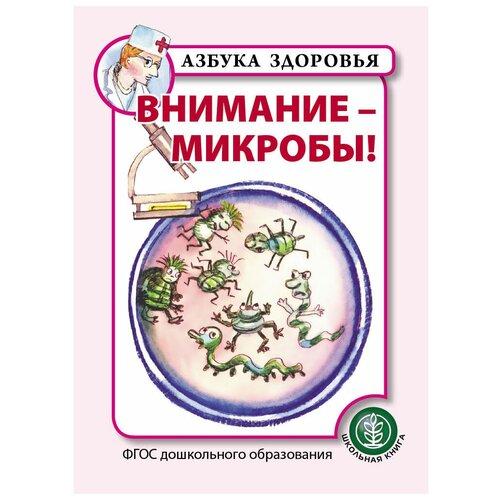 Азбука здоровья. Внимание — микробы!