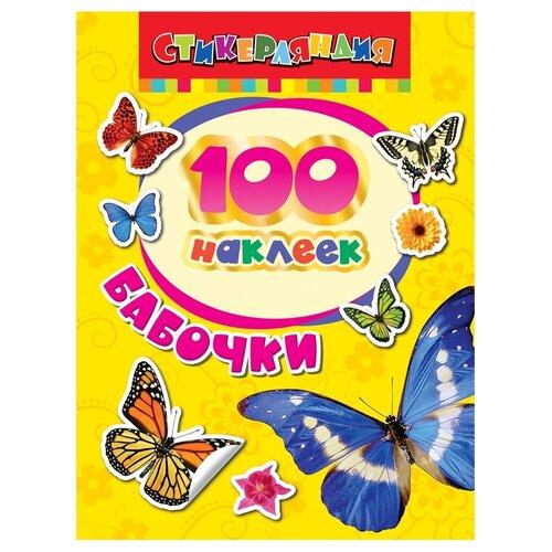 Фото - РОСМЭН Набор наклеек Стикерляндия Бабочки, 100 шт. (24464) росмэн набор 100 наклеек герои